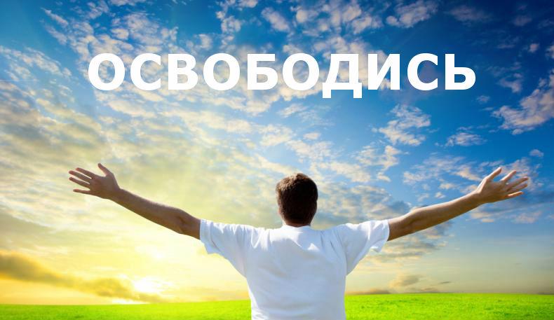 День трезвости в России 11 сентября. Освободись