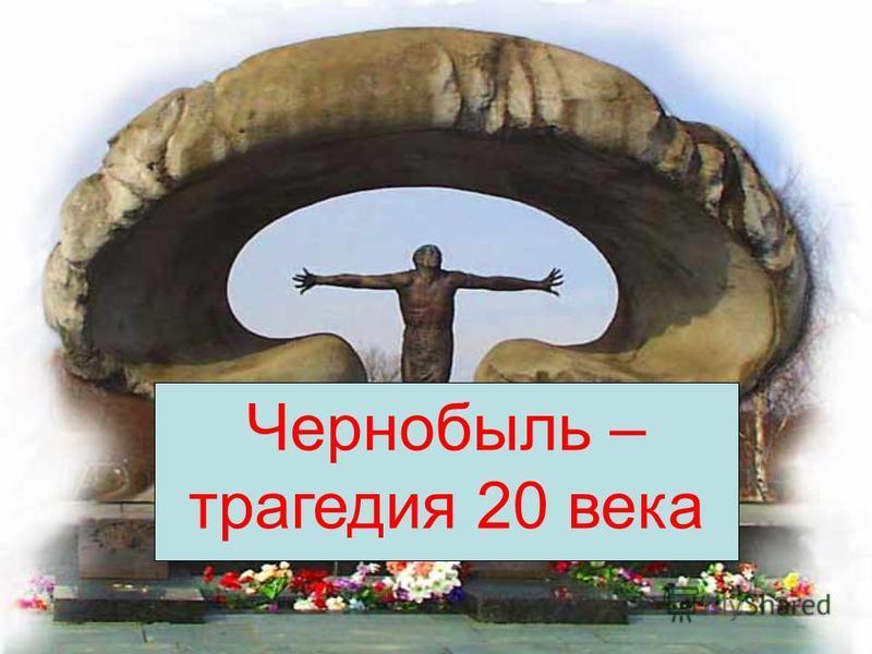 Памятник 28 ликвидаторам аварии на Чернобыльской АЭС. Чернобыль - трагедия 20-го века