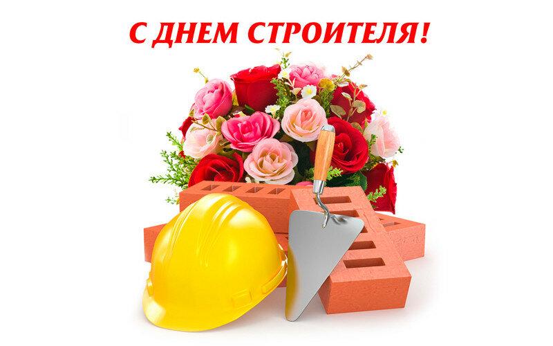 вот фото открытки строителей этом