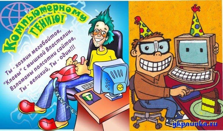 стоят поздравительная открытка для компьютерщика кустах