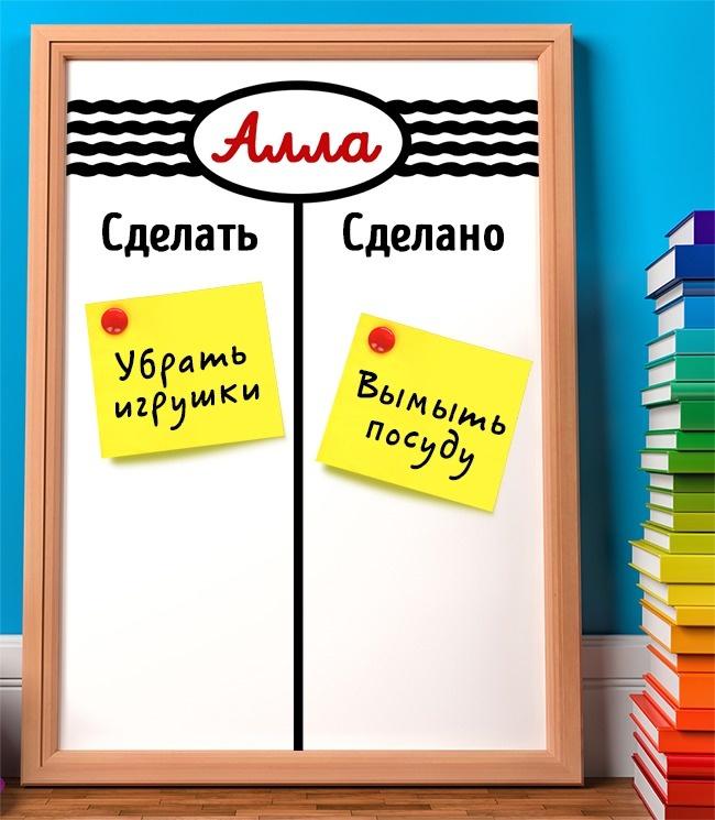 © depositphotos  Разделите магнитную доску на2части: «сделать» и«сделано». Подберите магнит
