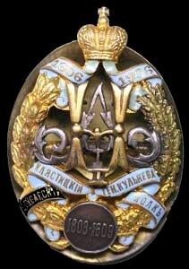 Знак 6-го гусарского Клястицого генерала Кульнева полка.