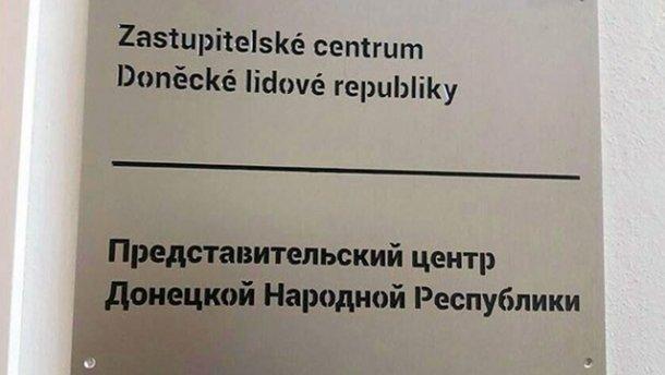 ВЧехии ликвидировали «представительство ДНР»