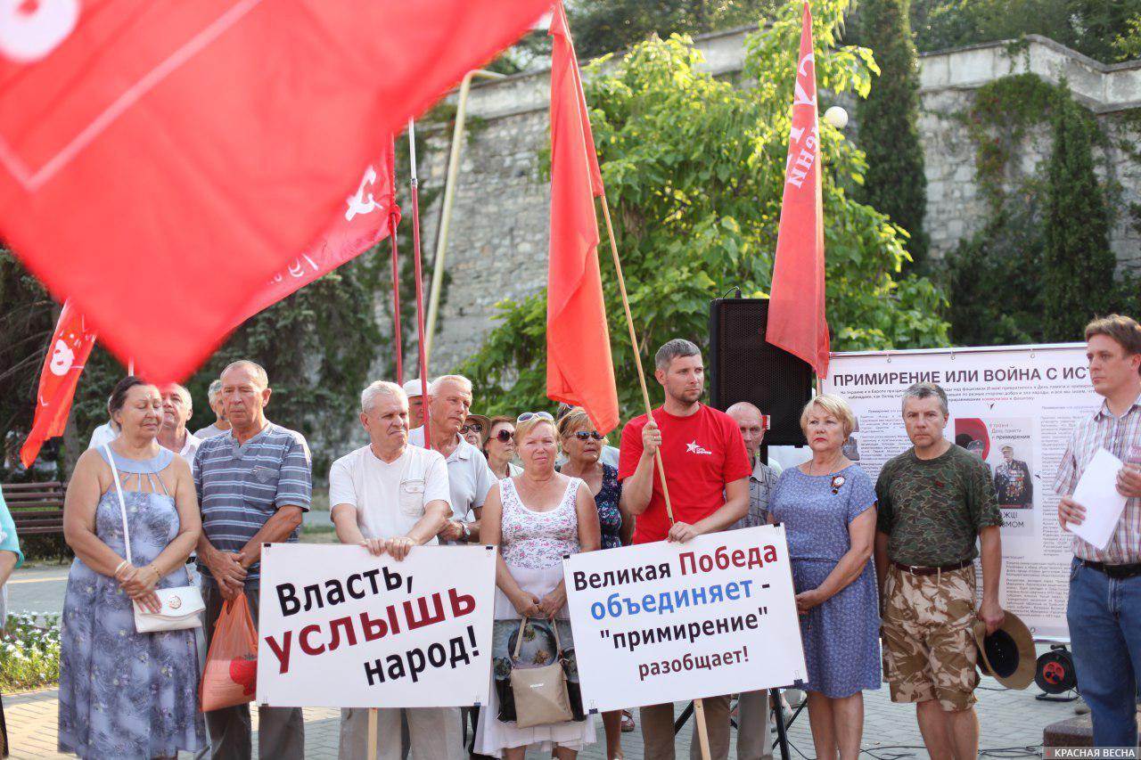 20170805_03-50-«Война в 1945 году не закончилась». Митинг в Севастополе-pic0