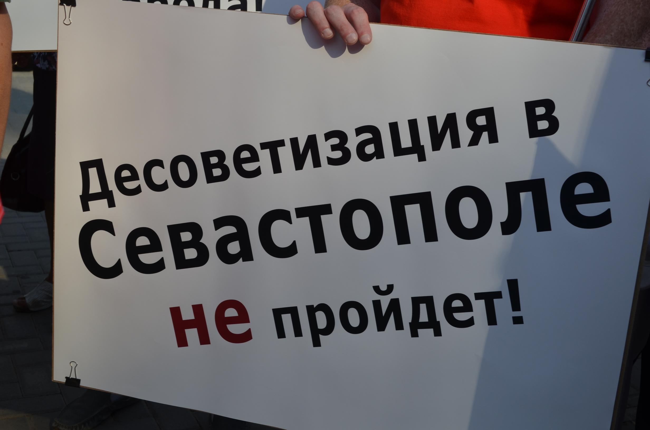 20170804-Антисоветизм в Севастополе не пройдёт- севастопольцы вышли на митинг против памятника примирению-pic4