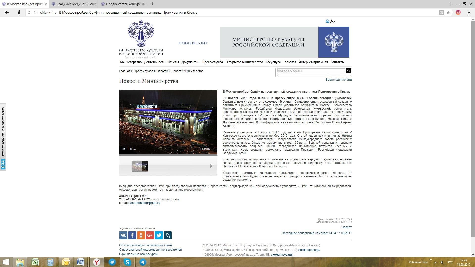 02-Принтскрин сайта Министерства культуры