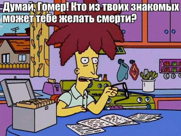 Гомер общительный