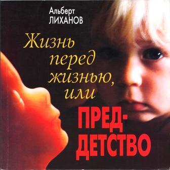 Лиханов Жизнь 1.jpg