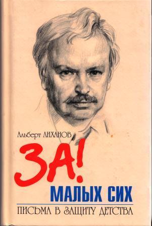 Лиханов ЗА 1.jpg