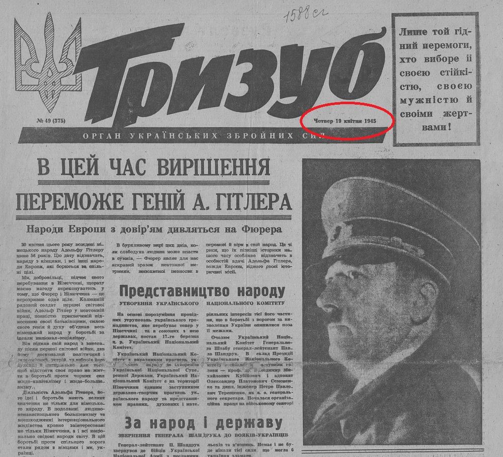 Газета Тризуб. 19 апреля 1945 года.jpg