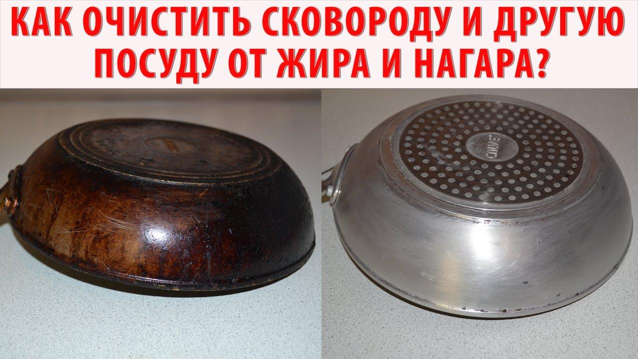 Чистка сковородки в домашних условиях от нагара 262