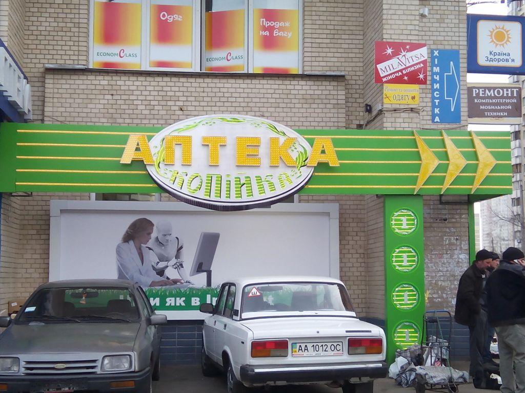 аптека низких цен Бершадь