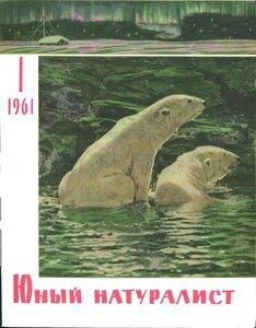 Журнал юный натуралист 1968