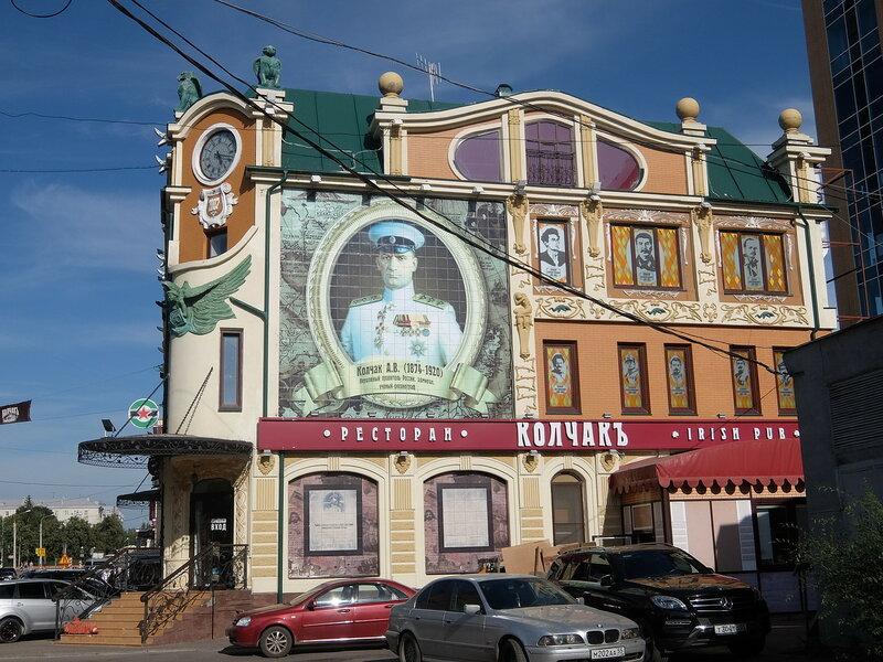 Омск - Ресторан Колчак