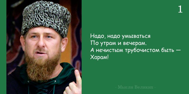 Кадыров детям