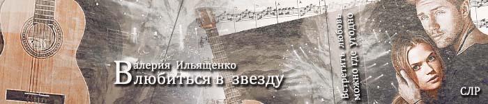 Валерия Ильященко Влюбиться в звезду