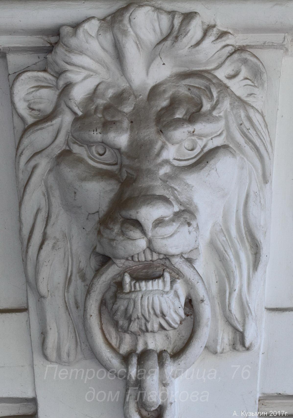 Маскарон в виде головы льва