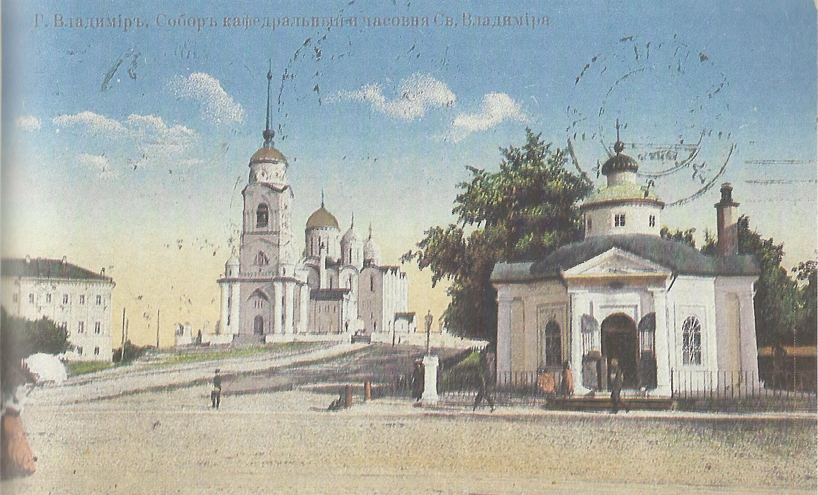 Успенский собор и часовня св. Владимира