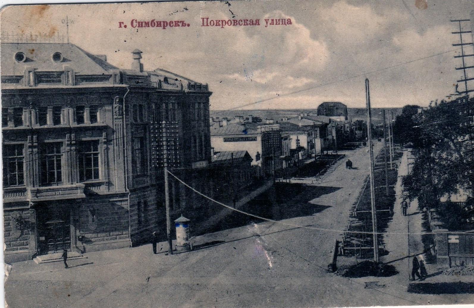 Покровская улица. Земская Управа