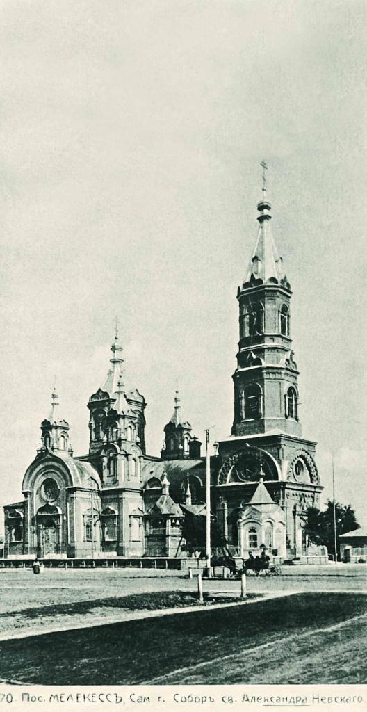 Собор св. Александра Невского