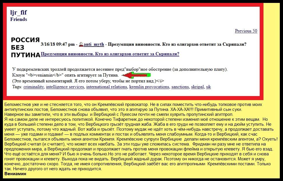 Беломестнов Дмитрий , провокатор, клевета, выборы-2018,Путин