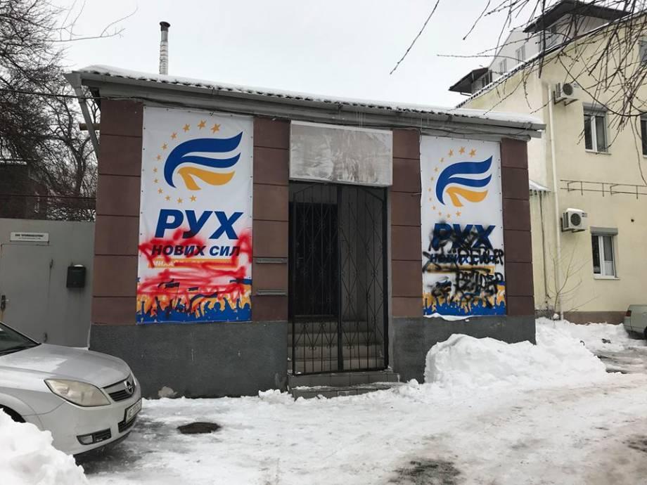 В Днепре неизвестные облили красками офис ДВИЖЕНИЯ НОВЫХ СИЛ (ФОТО)