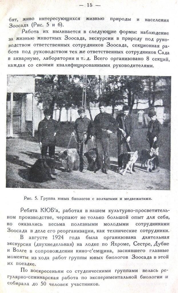 1925.3.JPG