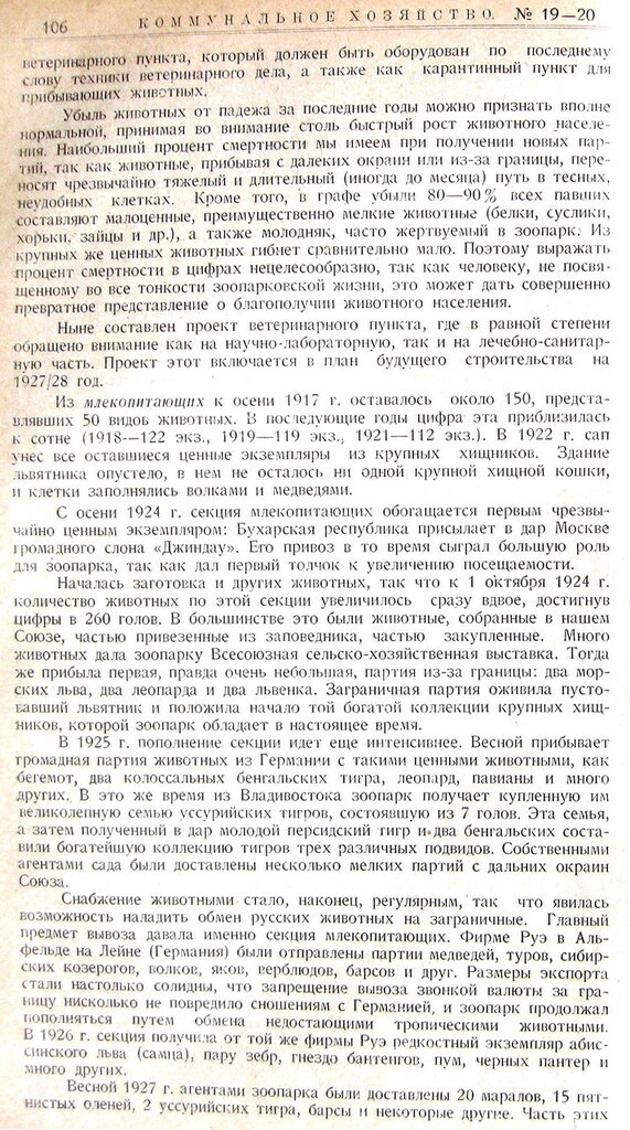 1927.106.JPG