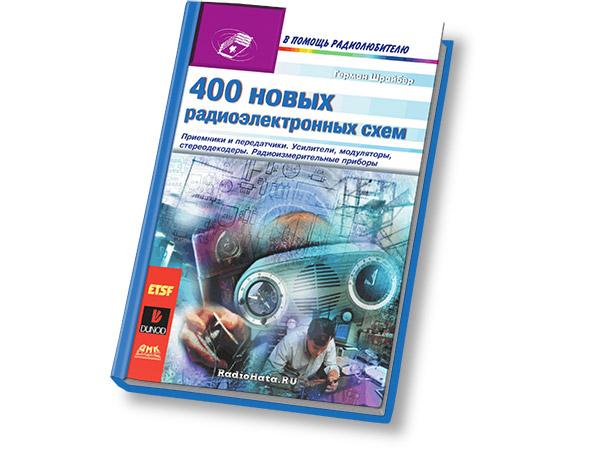 400 новых радиоэлектронных схем (2008)