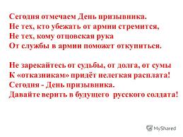 Открытки. С Всероссийским днем призывника. Стихи