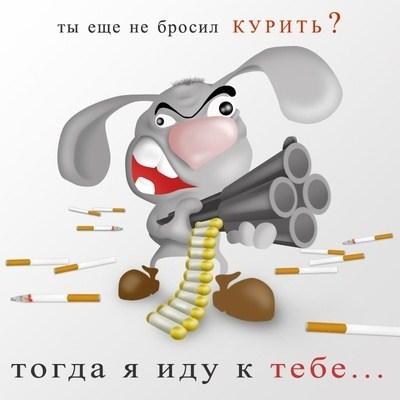 Открытки. Международный день отказа от курения. Ты еще не бросил курить открытки фото рисунки картинки поздравления