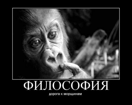 Открытки. Международный день философии. Дорога к морщинам