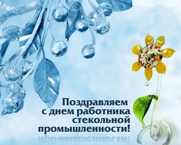 День работника стекольной промышленности. Цветы
