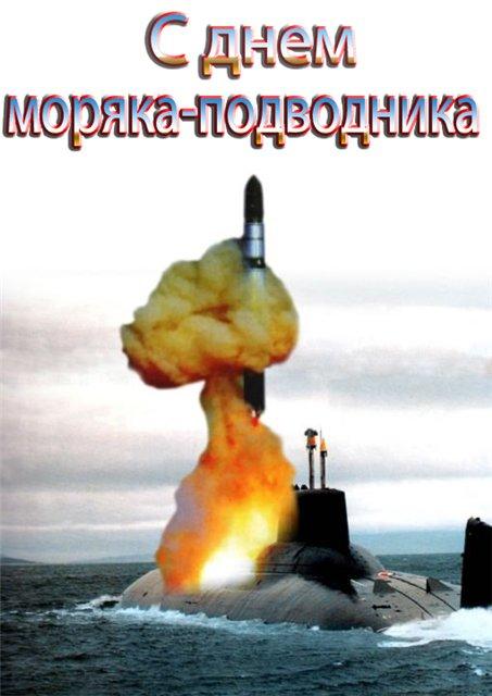 С днем моряка подводника! Запуск! открытки фото рисунки картинки поздравления