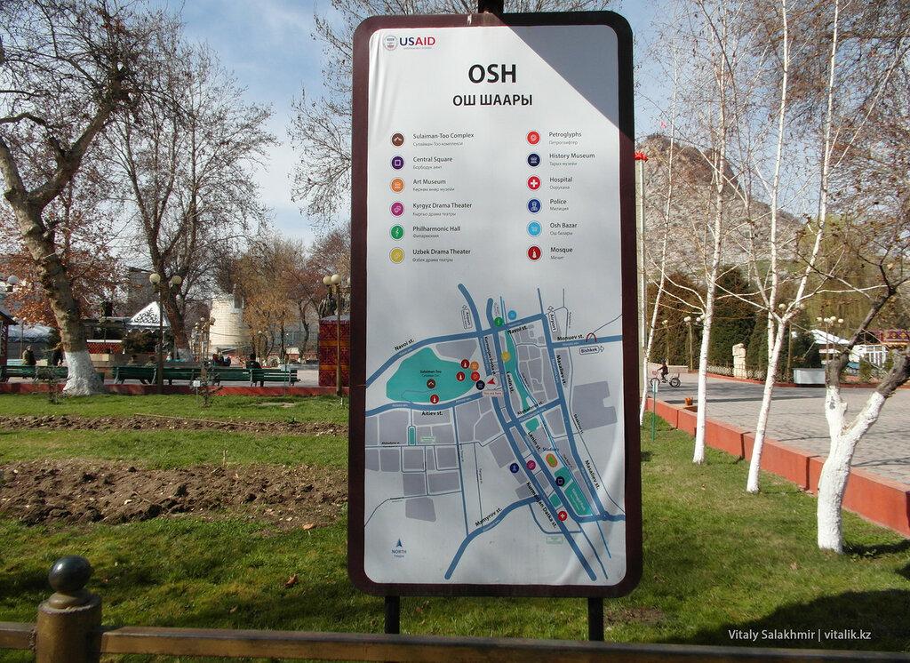 Туристические указатели, город Ош