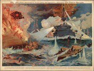 Неудавшийся замысел японцев загородить выход из Порт-Артура.