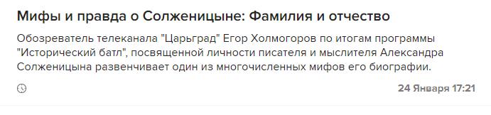 20180124_17-21-Мифы и правда о Солженицыне- Фамилия и отчество