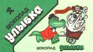 шоколад Улыбка