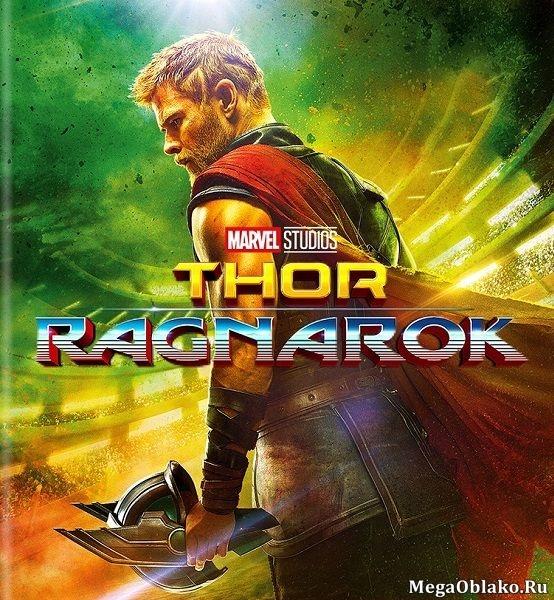 Тор: Рагнарёк / Thor: Ragnarok (2017/TS)