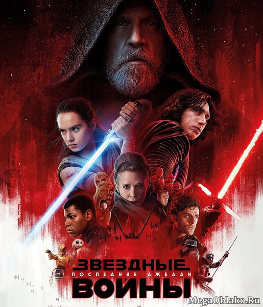 Звёздные войны: Последние джедаи / Star Wars: The Last Jedi (2017/TC)