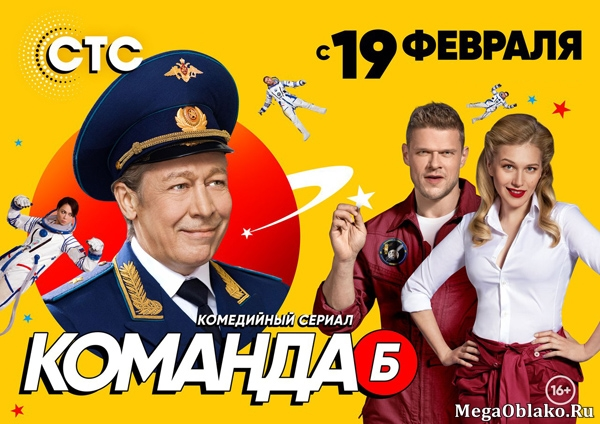 Команда Б (1-20 серии из 20) / 2017 / РУ / WEB-DLRip + (AVC) + WEB-DL (720p) + (1080p)