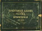 1358070183_turkestanskiy-albom.jpg