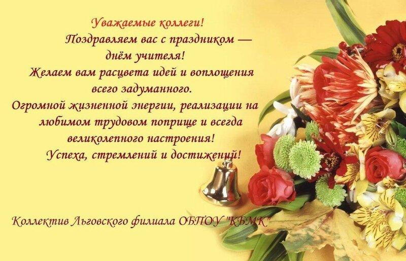 Поздравления организатору мероприятия