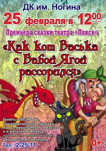 kot_vasiaka_i_baba-jaga.jpg