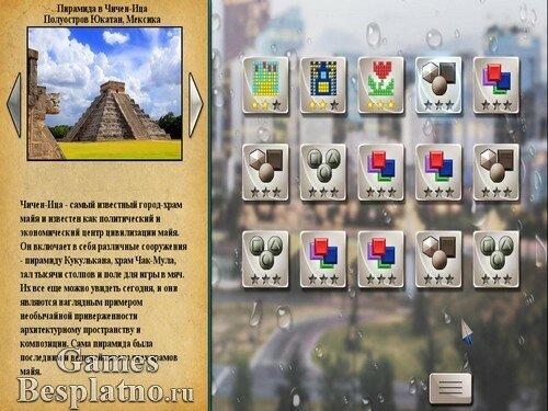 Величайшие места мира: Мозаика 3