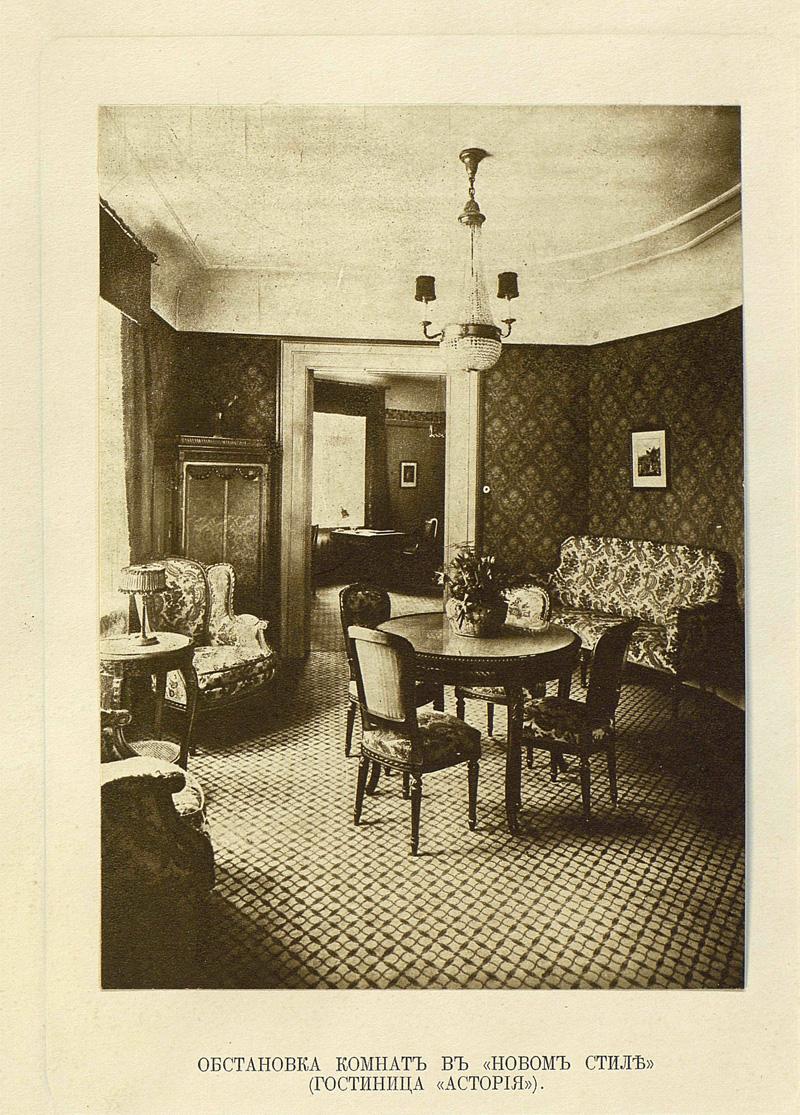 Гостиница Астория. Обстановка комнат в новом стиле