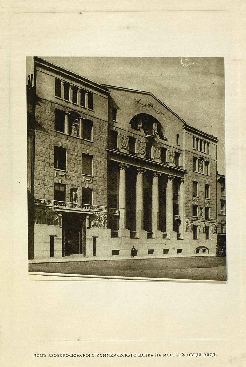 Дом Азовско-Донского коммерческого банка на Морской. Общий вид