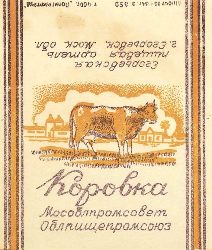 Егорьевская пищевая артель. Карамель. Коровка