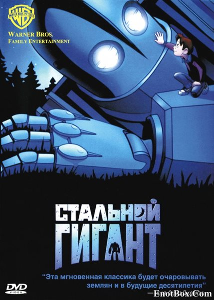 Стальной гигант / The Iron Giant (1999/HDTV/HDTVRip)