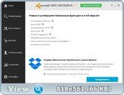 Бесплатный антивирус - Avast! Free Antivirus 2015 10.0.2208 Final